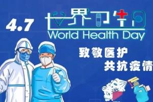 新疆接连50天0新增武汉解封问候医护共抗疫情这些健康提示要做好