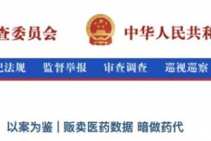 【最新】中纪委最新发布百种药品涉嫌统方