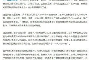 天津明日复课开学每所校园指定一家接诊定点医院
