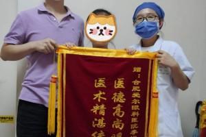 合肥爱尔眼科: 女儿斜视手术后效果佳 家长感激送锦旗